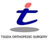 調布市国領町の整形外科・リハビリテーション科津田整形外科