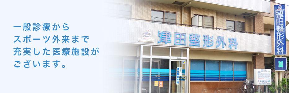 津田整形外科 一般診療からスポーツ外来まで充実した医療施設がございます。